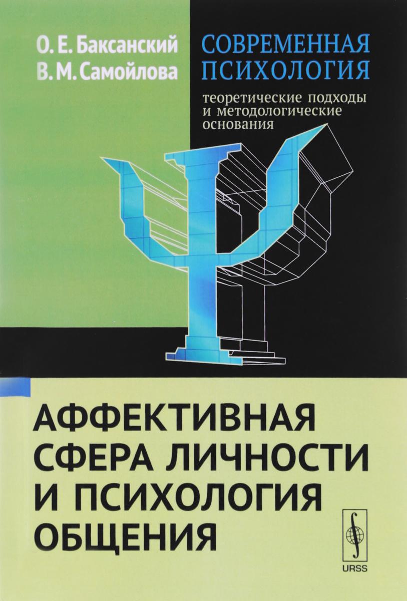 Современная психология. Теоретические подходы и методологические основания. Аффективная сфера личности и психология общения