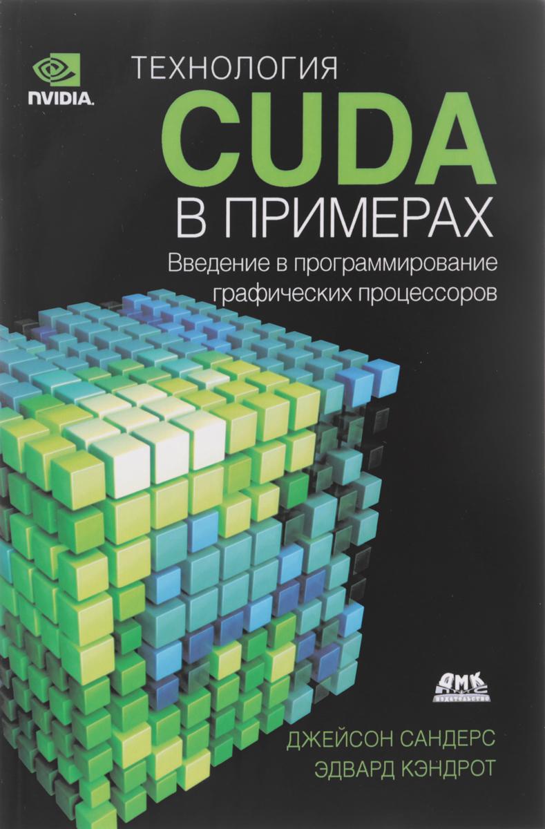 Zakazat.ru: Технология CUDA в примерах. Введение в программирование графических процессоров. Д. Сандерс
