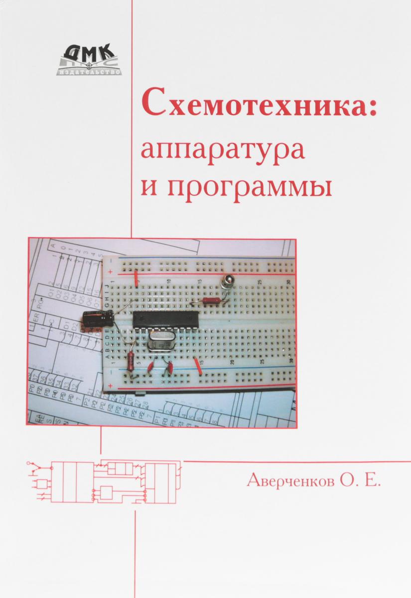 О. Аверченков Схемотехника. Аппаратура и программы