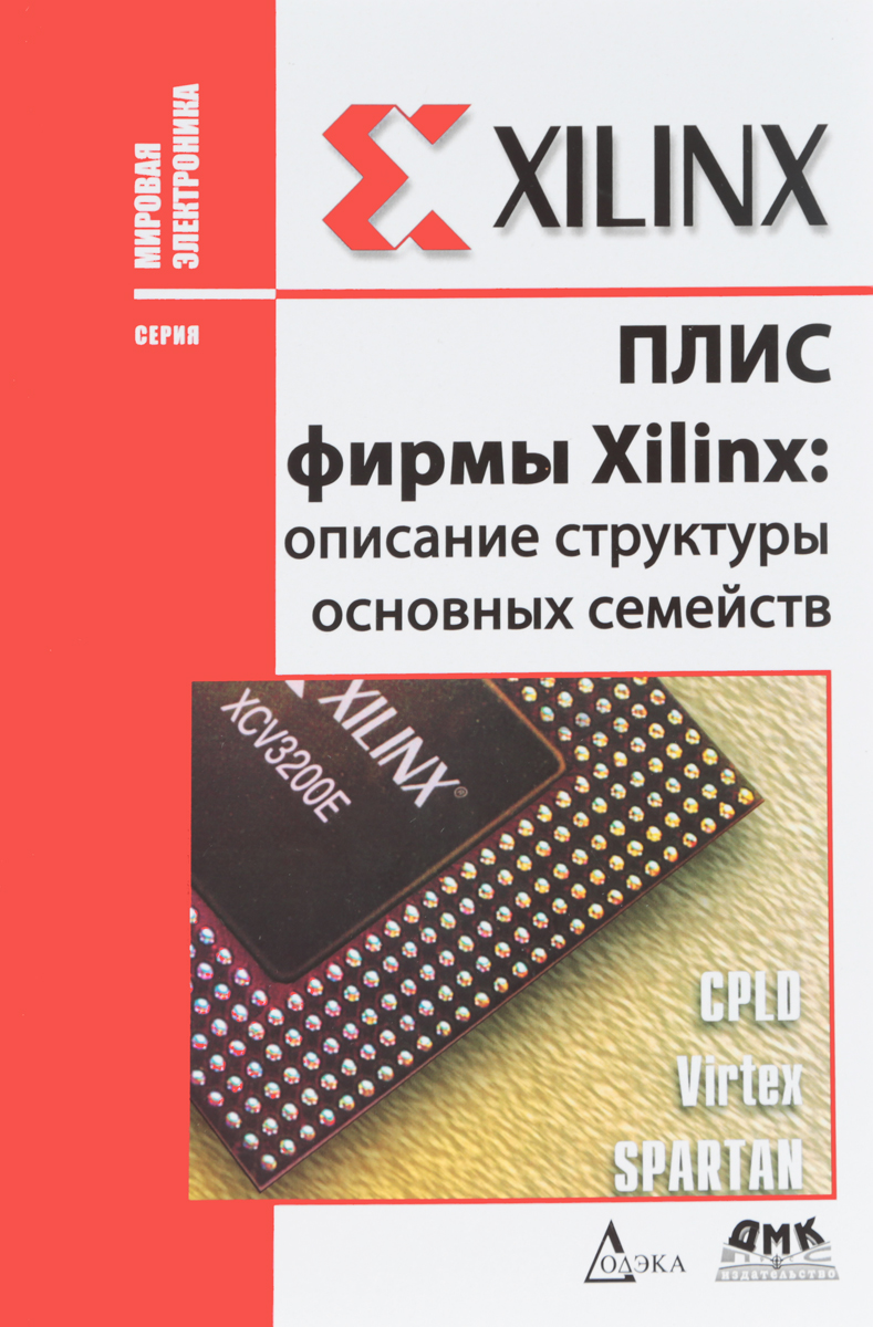 цена на Д. Кнышев ПЛИС фирмы XILINX. Описание структуры основных семейств ISBN: 978-5-97060-546-2