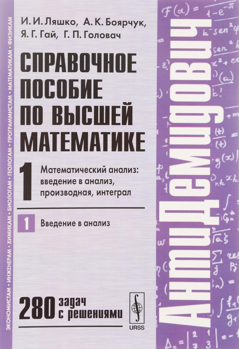 Справочное пособие по высшей математике. Том 1. Часть 1. Математический анализ. Введение в анализ, производная, интеграл