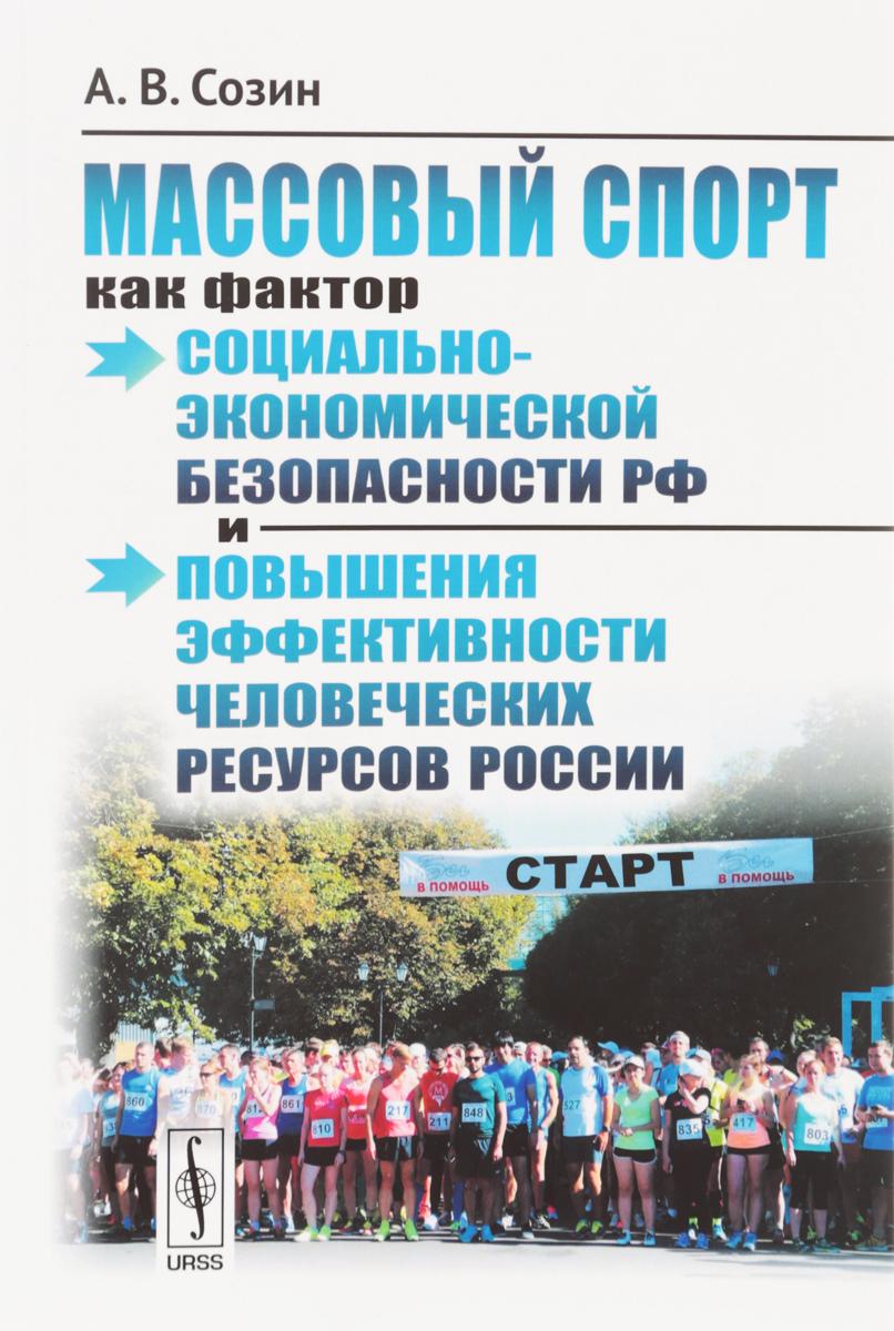 Массовый спорт как фактор социально-экономической безопасности РФ и повышения эффективности человеческих ресурсов России. Созин А.В.