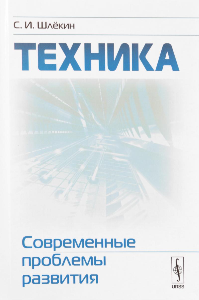 Шлёкин С.И. Техника. Современные проблемы развития