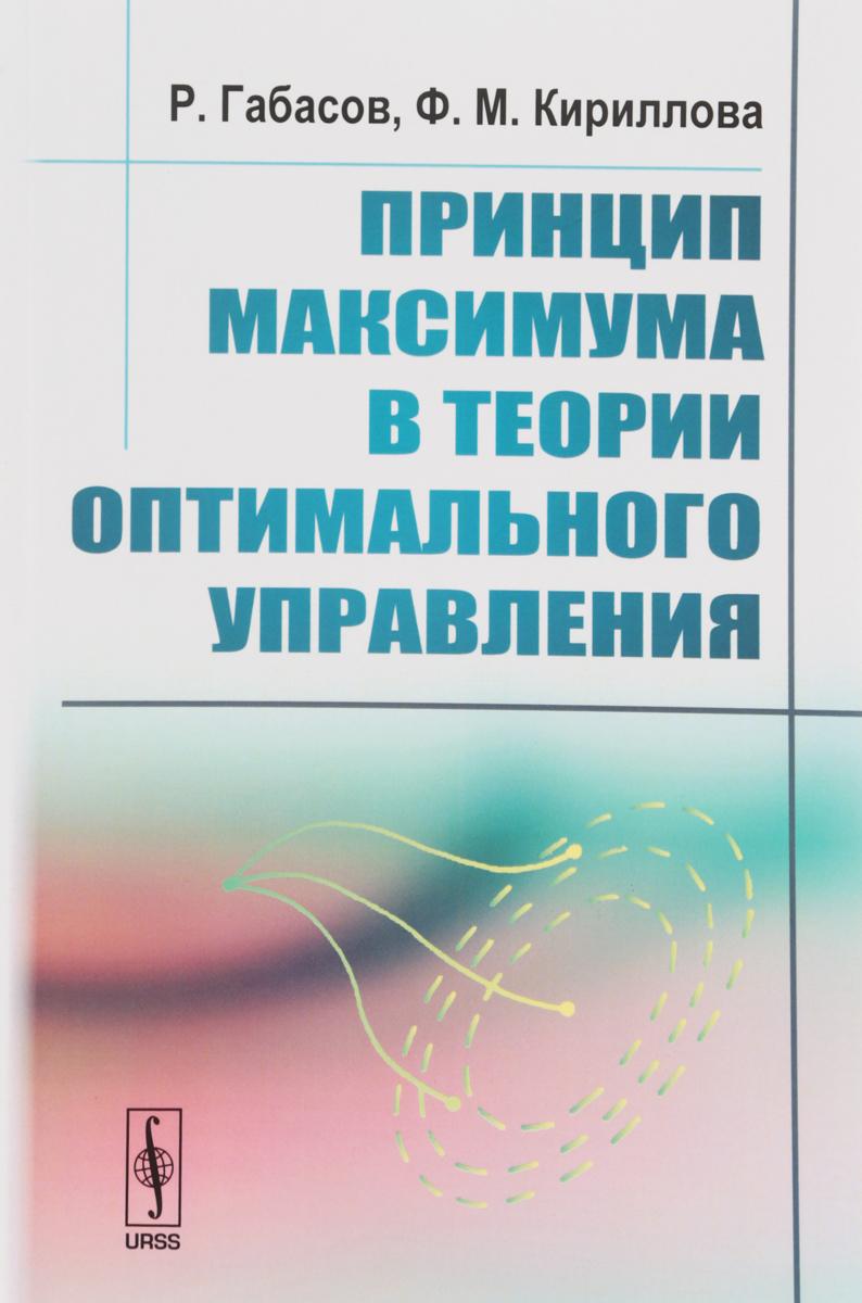 Р. Габасов, Ф. М. Кириллова Принцип максимума в теории оптимального управления