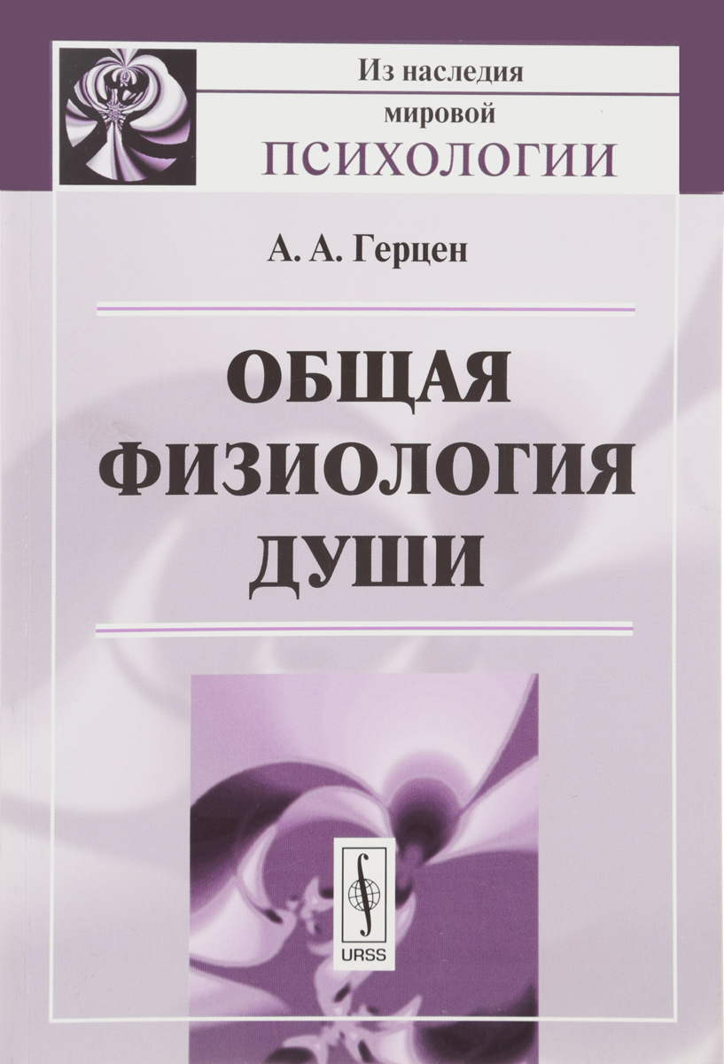Общая физиология души. А. А. Герцен