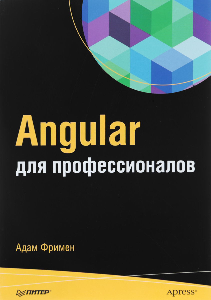 Адам Фримен Angular для профессионалов эрик фримен изучаем программирование на javascript