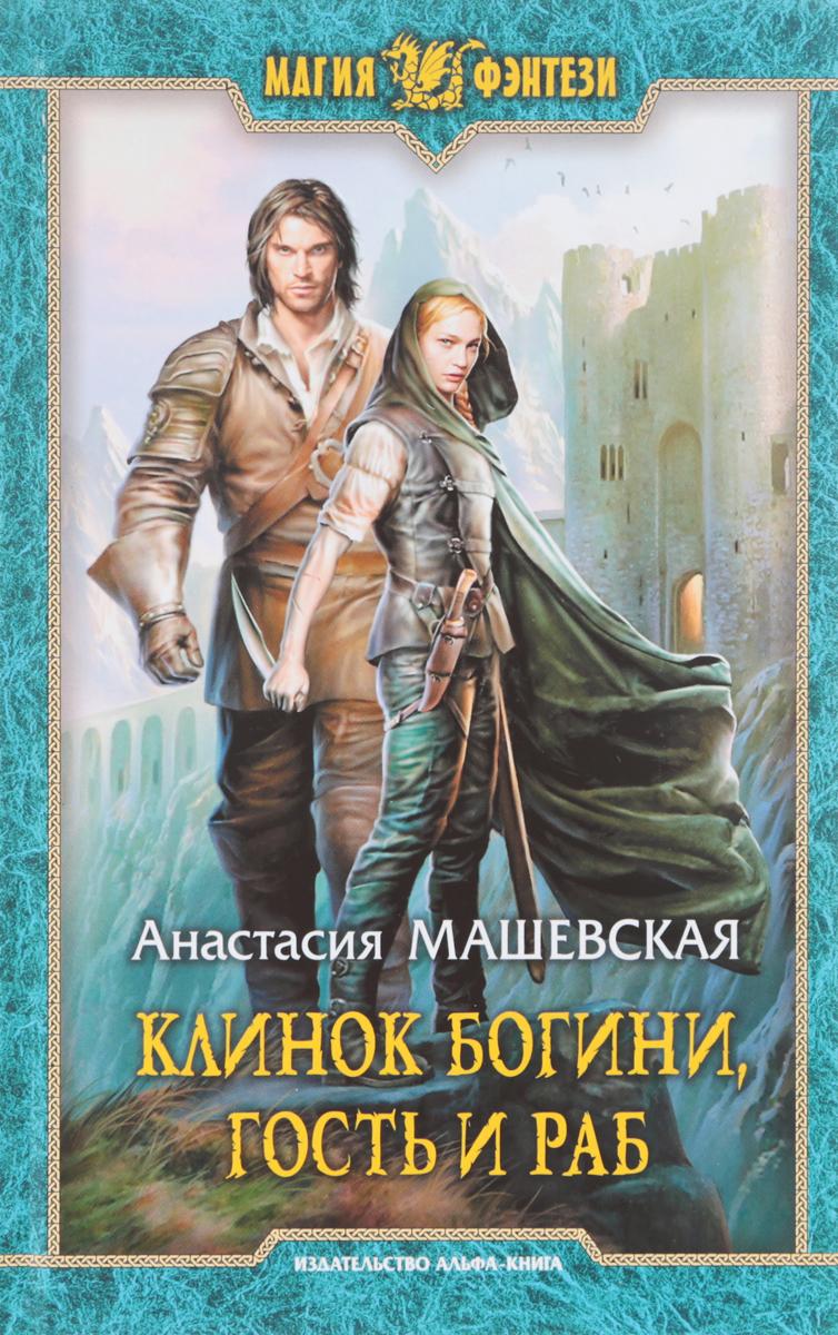 Анастасия Машевская Клинок Богини, гость и раб