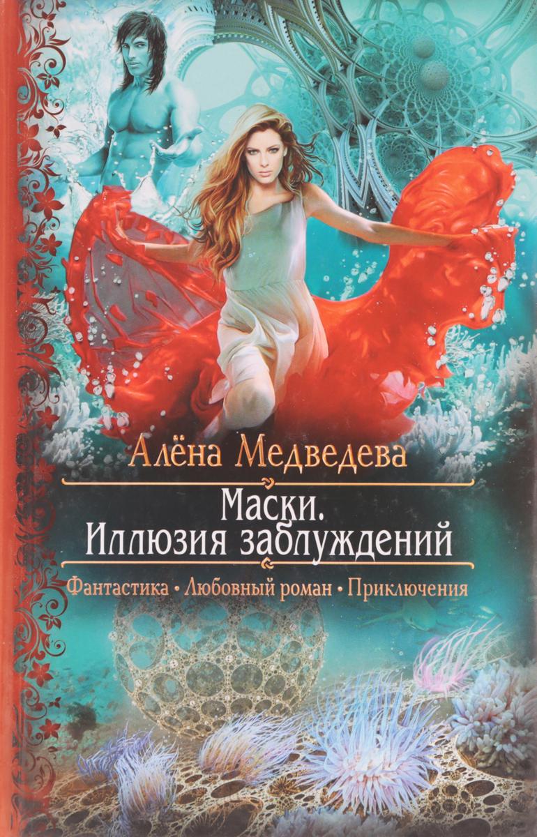 Алена Медведева Маски. Иллюзия заблуждений