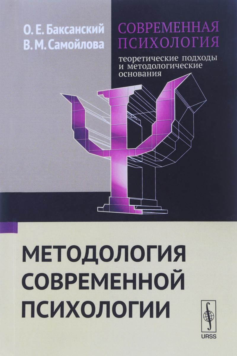 Современная психология. Теоретические подходы и методологические основания. Методология современной психологии