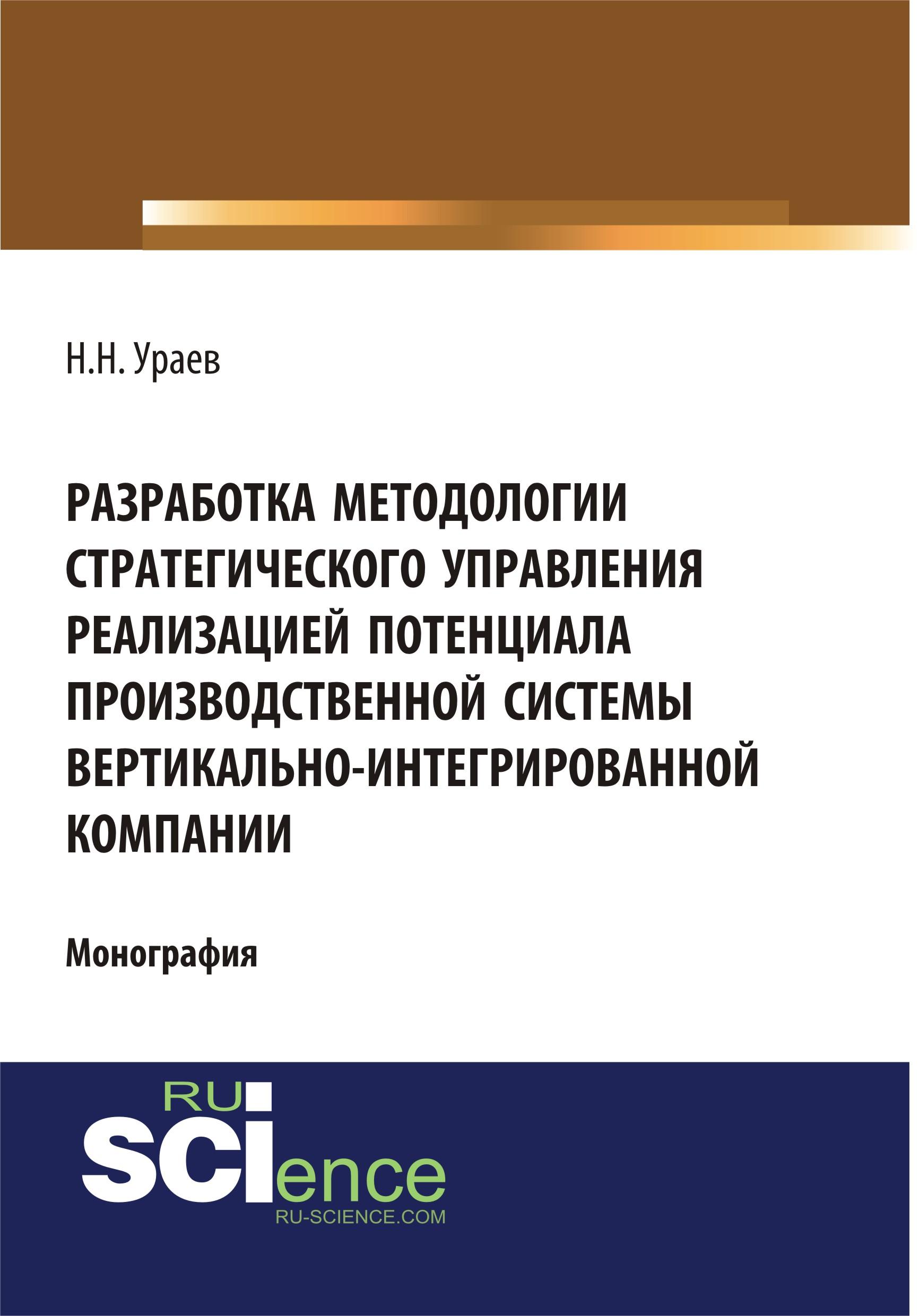 Разработка методологии стратегического управления реализацией потенциала производственной системы вертикально-интегрированной компании