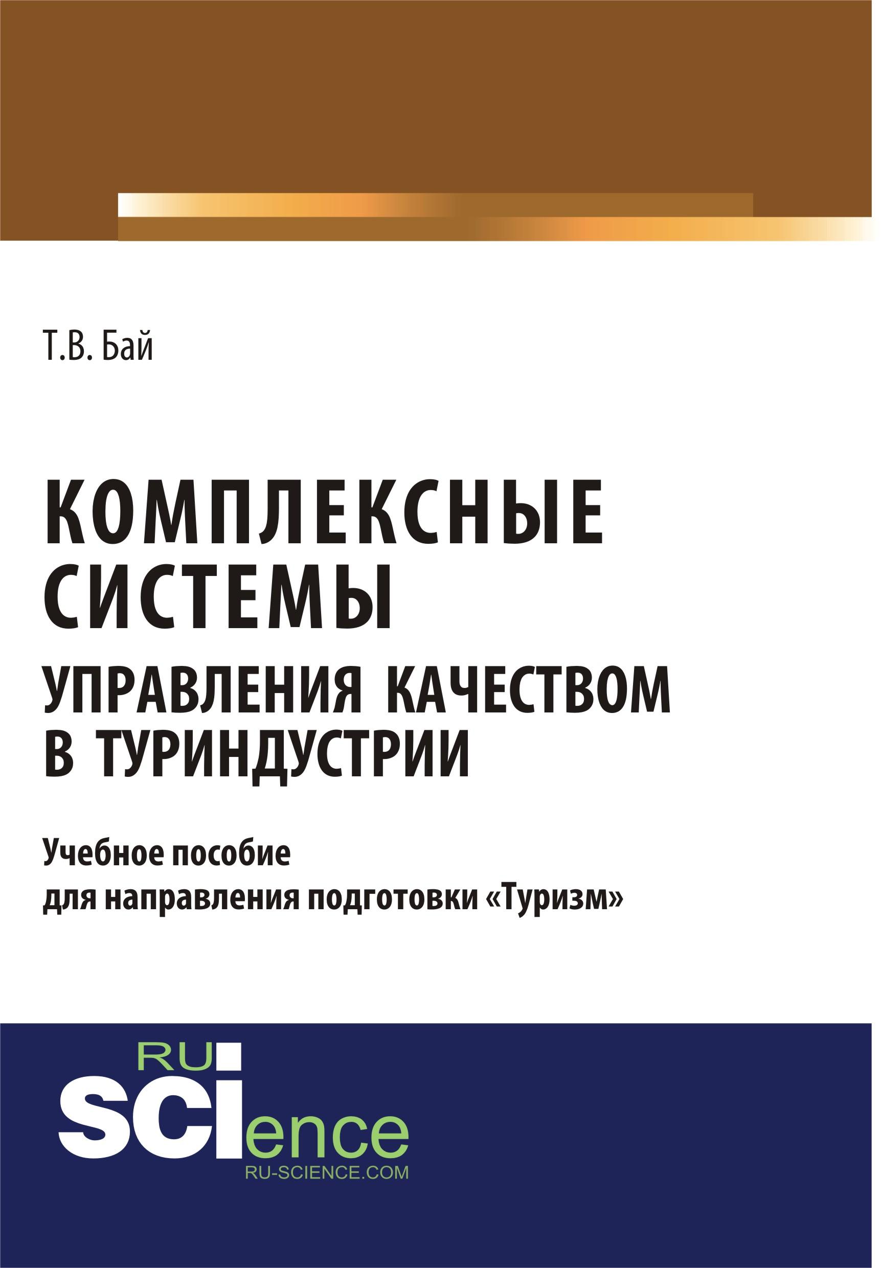 Комплексные системы управления качеством в туриндустрии. Учебное пособие