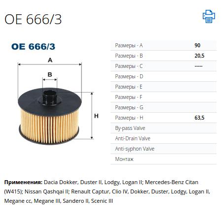 Фильтр масляный Filtron OE6663OE6663