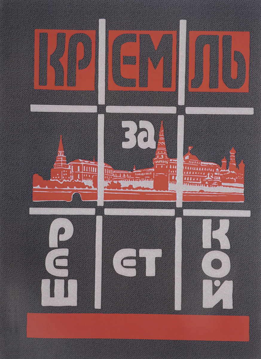 Кремль за решеткой