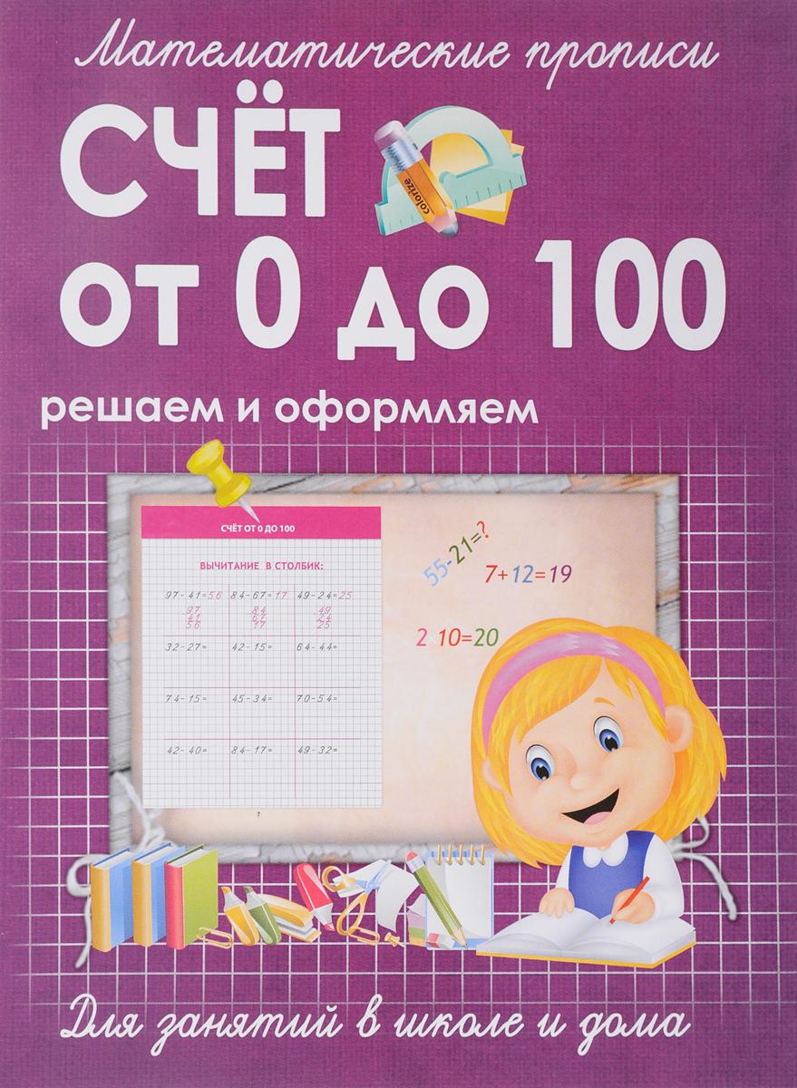 Счет от 0 до 100. Решаем и оформляем. Математические прописи mp3 плееры бу от 100 до 300 грн донецк