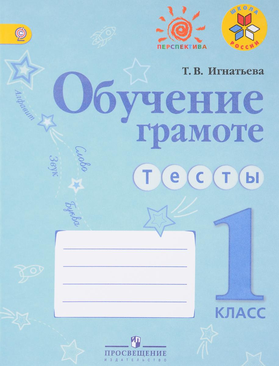 Т. В. Игнатьева Обучение грамоте. 1 класс. Тесты. Учебное пособие