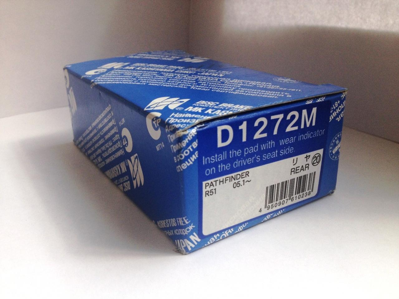 Kashiyama Колодки тормозные задние. D1272MD1272M