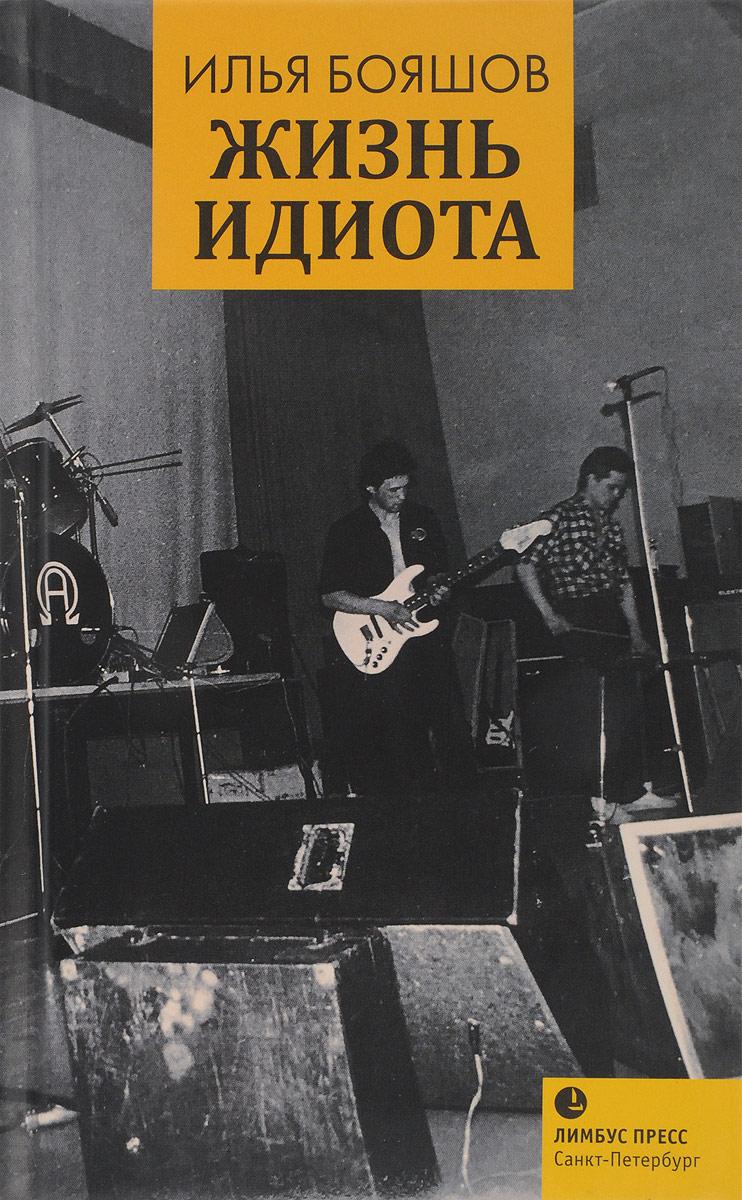 Илья Бояшов Жизнь идиота илья бояшов жизнь идиота