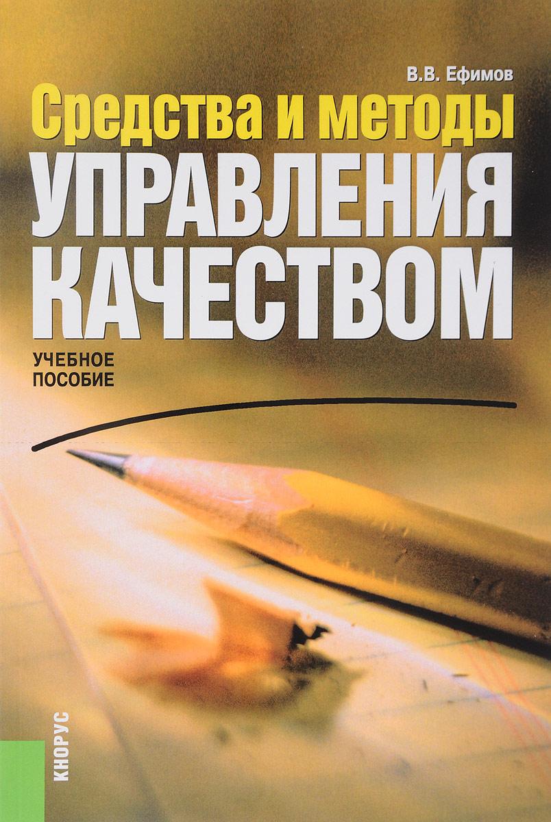 В. В. Ефимов Средства и методы управления качеством. Учебное пособие