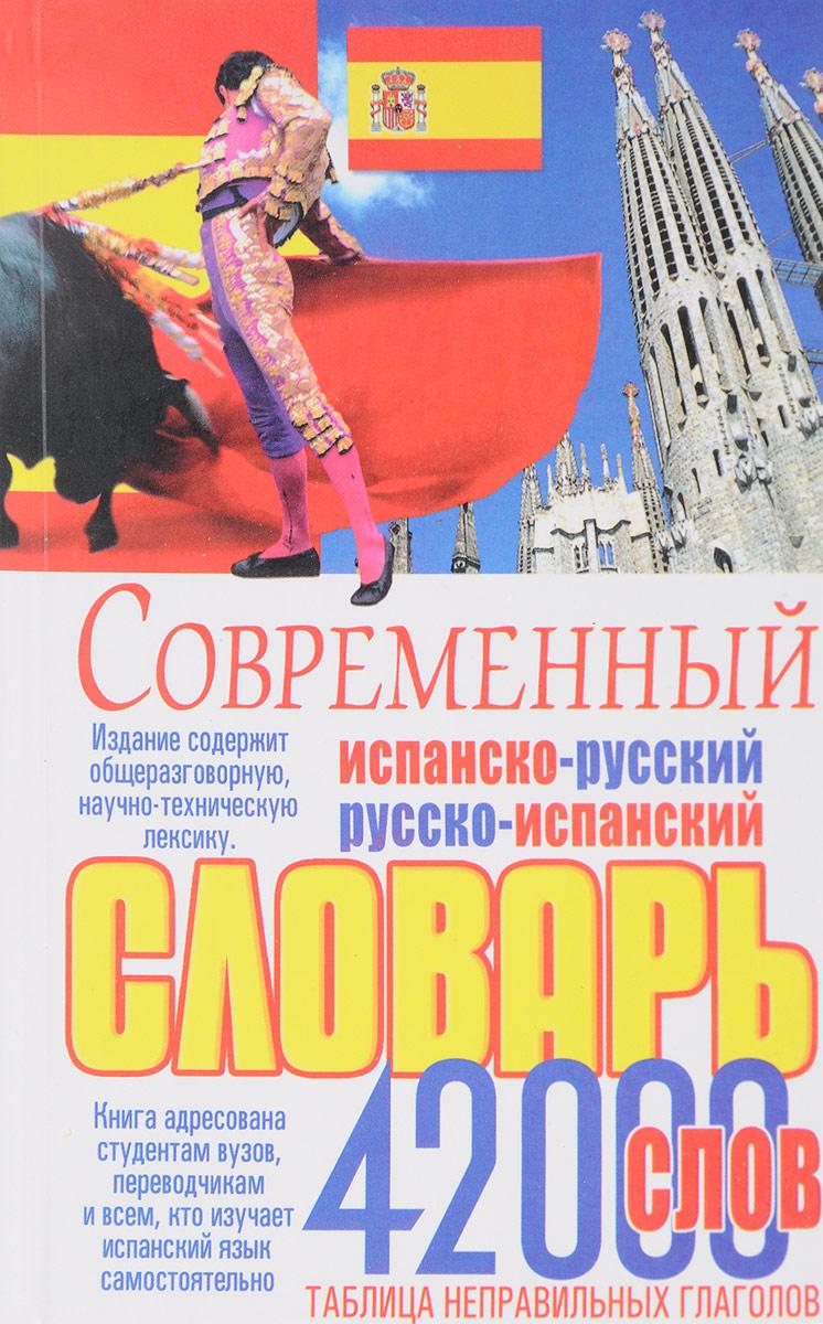 Современный испанско-русский русско-испанский словарь