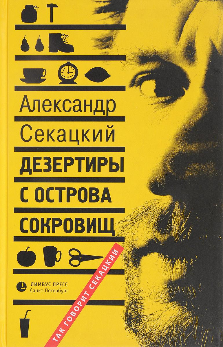 Дезертиры с Острова Сокровищ. Александр Секацкий