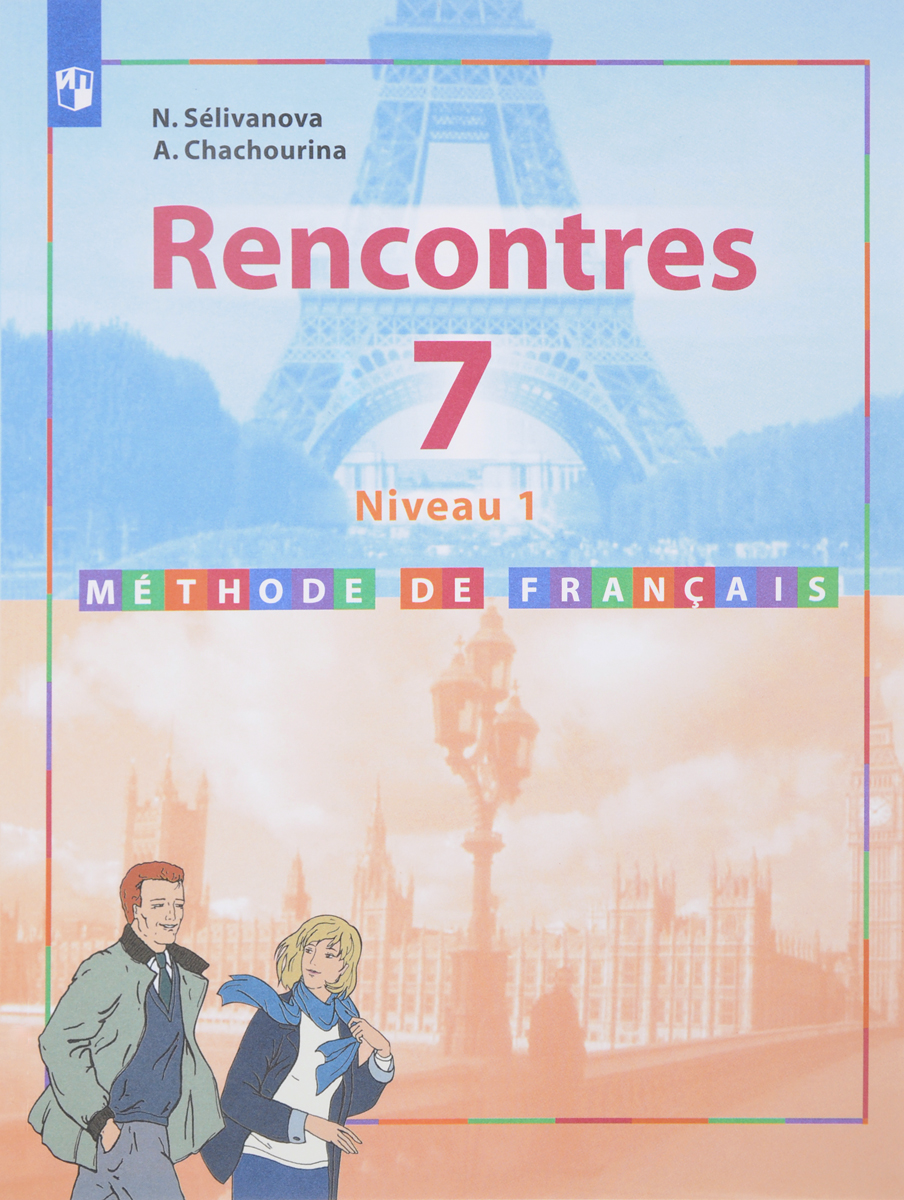 Н. Селиванова, А. Шашурина Rencontres 7: Niveau 1: Methode de francais / Французский язык. 7 класс. Первый год обучения. Учебное пособие edito methode de francais niveau b2
