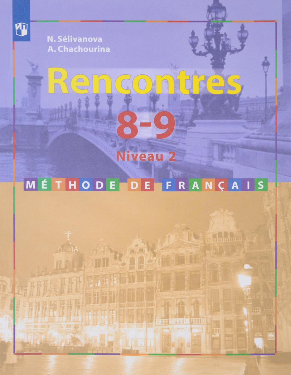 Н. Селиванова, А. Шашурина Rencontres 8-9: Niveau 2: Methode de francais / Французский язык. 8-9 класс. Второй и третий годы обучения. Учебное пособие edito methode de francais niveau b2