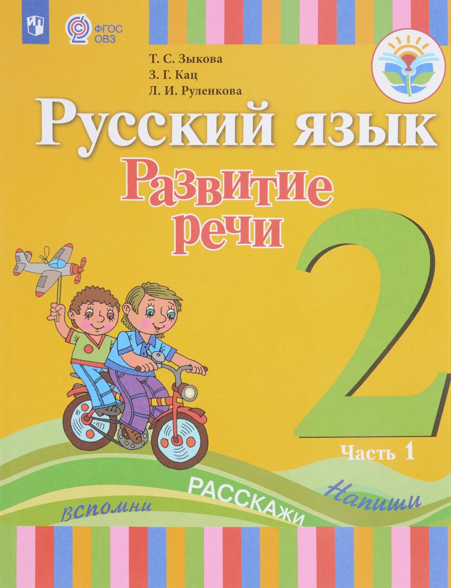 Русский язык. Развитие речи. 2 класс. Учебник. В 2 частях. Часть 1