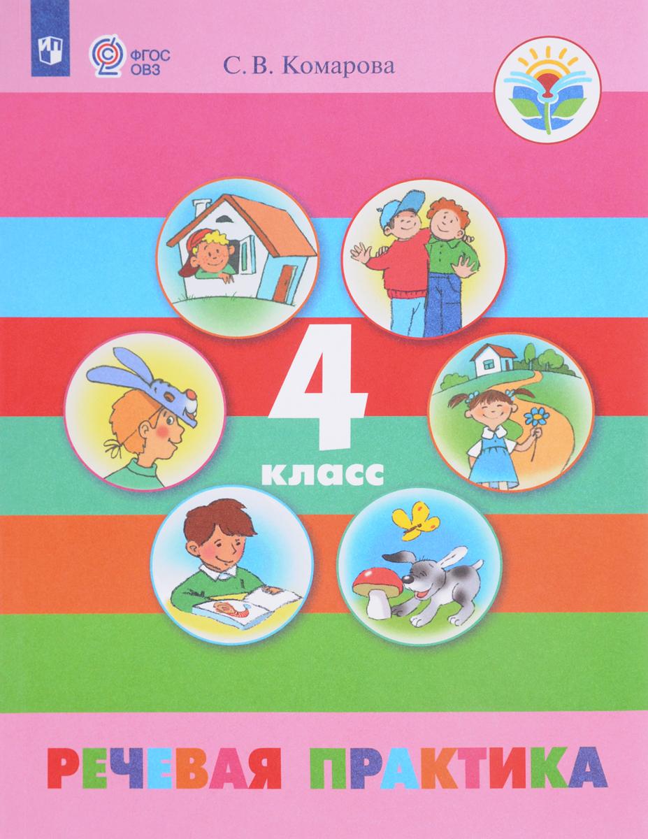 С. В. Комарова Речевая практика. 4 класс. Учебник речевая практика 4 класс учебник адаптированные программы фгос овз