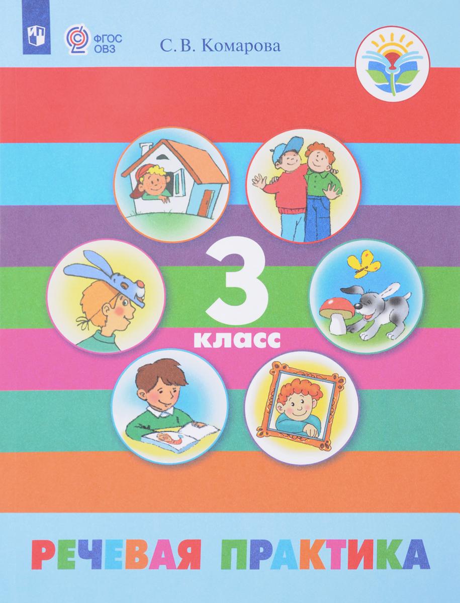 С. В. Комарова Речевая практика. 3 класс. Учебник речевая практика 4 класс учебник адаптированные программы фгос овз