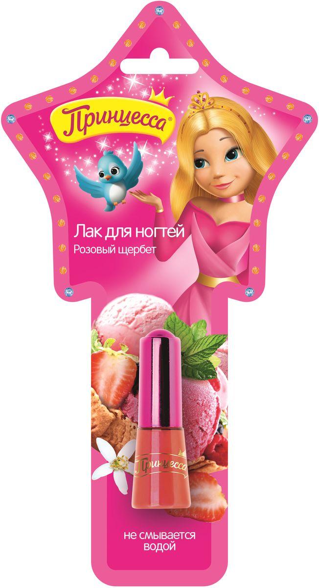 Принцесса Детский лак для ногтей розовый щербет 8 мл босоножки marie collet marie collet ma144awhyw72