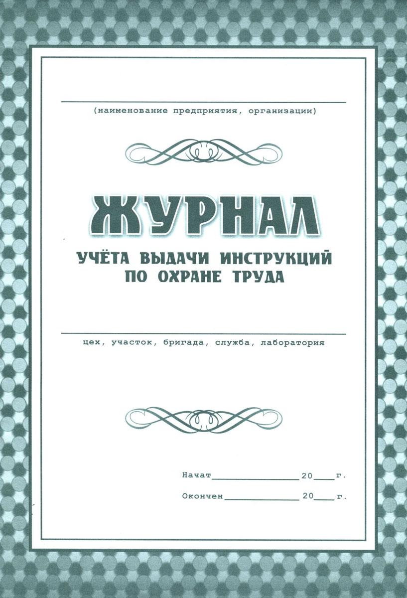 Журнал учета выдачи инструкций по охране труда пункт выдачи новороссийск