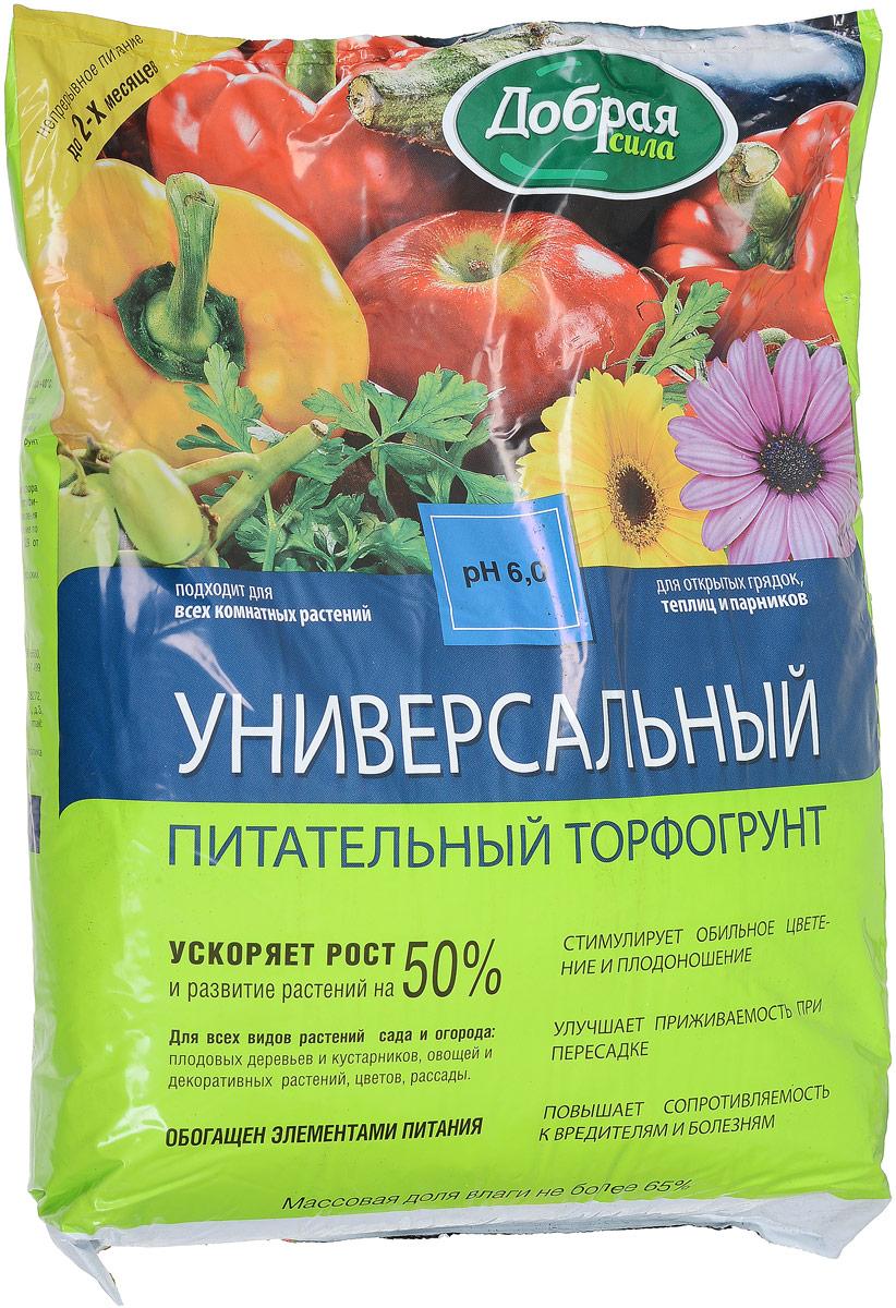 Универсальный почвенный грунт Добрая Сила, на основе торфа, 10 лDS-29-01-008-1Почвенный грунт предназначен для выращивания овощных, плодово-ягодных и декоративных культур, а так же рассады, подходит для посадки и пересадки всех комнатных растений.Уважаемые клиенты! Обращаем ваше внимание на то, что упаковка может иметь несколько видов дизайна. Поставка осуществляется в зависимости от наличия на складе.