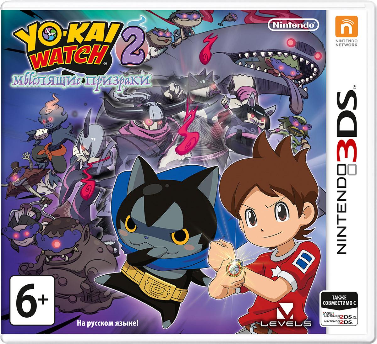 YO-KAI WATCH 2: Мыслящие призраки (3DS)