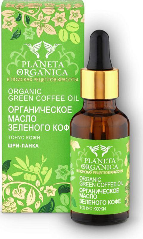 Planeta Organica масло для тела масло зеленого кофе тонус кожи, 30 мл071-1-0113Масло зеленого кофе по своим свойствам гораздо эффективнее масла из жареных зерен: оно содержит больше кофеина, фруктовых кислот и углеводов, способствует выработке эластина, который обеспечивает эффективное увлажнение, повышение тургора кожи и защиту от растяжек, обладает мощным антицеллюлитным эффектом. Благодаря гиалуроновой кислоте и мультивитаминному комплексу масло оказывает интенсивное и продолжительное увлажняющее действие. Зеленый кофе является источником алкалоида кофеина и дубильных веществ, проявляя детоксицирующие свойства (вывод токсинов). Масло обогащено органическими фенольными кислотами, которые усиливают отток жидкости из тканей и стимулируют процесс липолиза (расщепление жировых клеток). Благодаря наличию стигмастерола и кампестерола масло зеленого кофе обладает собственным солнцезащитным фактором.