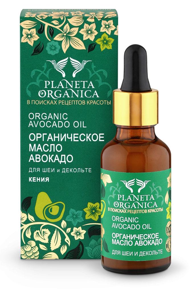 Planeta Organica масло для шеи и декольте масло авокадо, 30 мл071-1-0137Маслоавокадо содержит полиненасыщенные жирные кислоты в очень высокой концентрации, благодаря чему восстанавливает барьерные функции эпидермиса и иммунитет кожи, смягчает и подтягивает её. Неомыляемые жиры придают маслу авокадо высокую биологическую активность. Масло богато витаминами А, В, D, H, E и протеинами, которые оказывают восстанавливающее, регенерирующее и омолаживающее действия. Хлорофилл способствует выведению токсинов из организма, обогащает кровь кислородом и повышает эластичность кожи.
