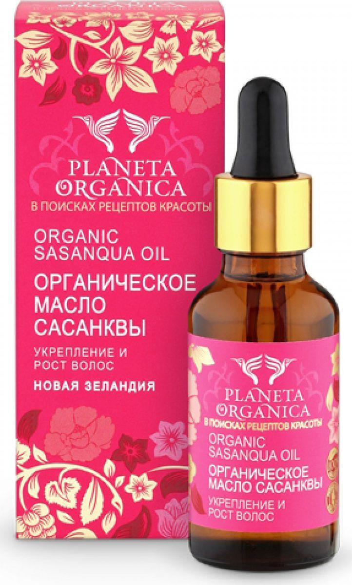 Planeta Organica масло для волос масло сасанквы, укрепление, рост, 30 мл071-1-0182Масло сасанквы содержит более чем 50% полиненасыщенных жирных кислот, в том числе линолевую, токоферолы, а также витаминами А, В и Е, благодаря которым оно оказывает регенерирующее, увлажняющее и укрепляющее действия на волосы и кожу головы. Активные компоненты масла подпитывают корневую луковицу, стимулируя рост волос, восстанавливают поврежденные участки кутикулы волоса и оказывают смягчающий эффект. Благодаря разглаживающим свойствам масласасанквы волосы обретают здоровый блеск.