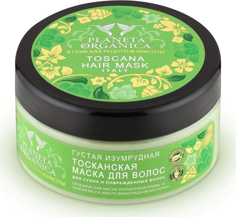 Planeta Organica маска для волос густая, изумрудная, тосканская, 300 мл071-1-0229Изумрудная маска для волос с органическими маслами мгновенно восстанавливает внутреннюю и внешнюю структуру сухих и поврежденных волос. В солнечной Италии мы закупаем органические масла лучших сортов оливы и виноградной косточки, известные своими увлажняющими и укрепляющими свойствами, которые обоснованы наличием в них олеиновой кислоты и витамина Е - прекрасного антиоксиданта. Плоды оливы собирают вручную, затем отжимают, чтобы получить чистейшее масло, сохранив его многообразные целебные свойства. Масло оливы содержит 16 основных аминокислот, которые жизненно необходимы волосам и коже. Масло оливы питает волосы, делая их шелковистыми, гладкими и блестящими. Лемонграсс устраняет ломкость и сечение волос, дарит им удивительный аромат.