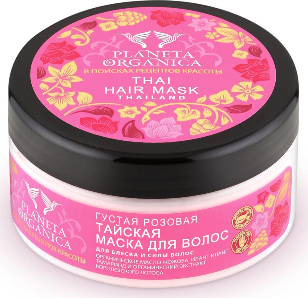 Planeta Organica маска для волос густая розовая, тайская, 300 мл071-1-0236Масло жожоба - ценный источник витамина E и полиненасыщенных жирных кислот, в связи с чем оно эффективно укрепляет корни волос, стимулирует их рост, снимает раздражение, нормализует жировой баланс. Органическое масло орехов жожоба, собранных вручную в самом сердце тайских тропиков, питает и защищает волосы от негативного воздействия. Органический экстракт королевского лотоса интенсивно увлажняет, восстанавливает упругость волос. Это объясняется обильным содержанием в лотосе флавоноидов, смол, витаминов C и В. Иланг-иланг снимает эмоциональное напряжение и устраняет депрессивные состояния. Тамаринд обладает противоинфекционным и противовоспалительным свойствами, предотвращает появление перхоти и ломкости волос.