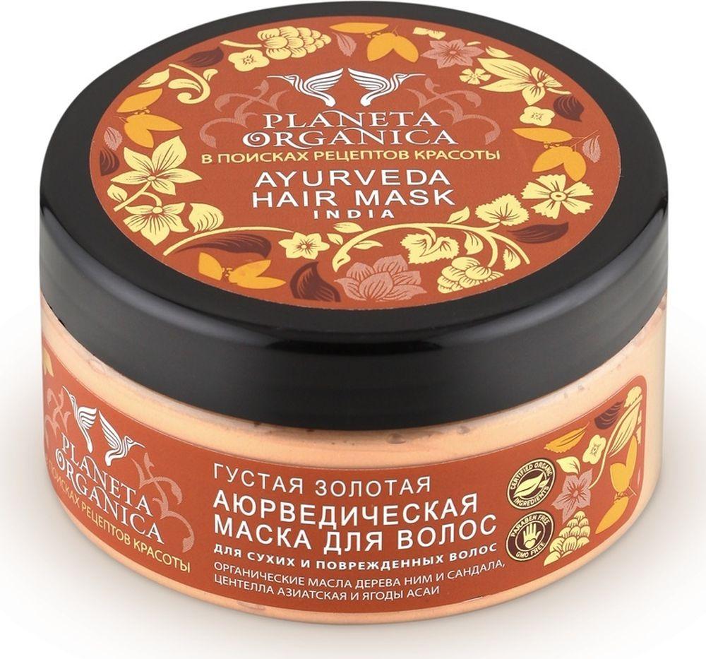 Planeta Organica маска для волос густая, золотая, аюрведическая, 300 мл071-1-0243Золотая маска для волос создана на основе индийских трав, использующихся в древней науке аюрведа для восстановления красоты и здоровья волос. Органическое масло дерева ним богато витамином Е и необходимыми аминокислотами, что определяет его мощные увлажняющее, питательное и регенерирующее свойства. Красный сандал придает прочность и стимулирует рост волос. Центелла азиатская содержит азиатикозид, обладающий наивысшей антиоксидантной активностью, улучшает микроциркуляцию крови, укрепляет волосяные луковицы. Ягоды асаи содержат в себе все известные витамины и минералы. Такого количества полезных веществ, как в асаи нет ни в одном природном продукте. Ягоды асаи насыщают кожу головы витаминами, восстанавливают структуру секущихся и ломких волос.