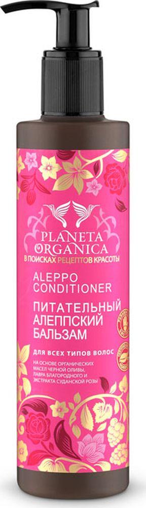 Planeta Organica Бальзам Алеппский питательный для всех типов волос, 280 мл071-1-0441Органическое масло оливы содержит целый спектр витаминов: A, B, C, D, E, F, K, различные минералы, аминокислоты, белки и антисептики. Такой ценный набор активизирует работу сальных желез, снабжая волосы всеми необходимыми веществами. Эфирное маслолавра усиливает кровоснабжение кожи, стимулирует обновление клеток, интенсивно питает и смягчает. Экстракт суданскойрозы поддерживает оптимальный баланс увлажнения волос, защищая их от вредного воздействиявнешних факторов.