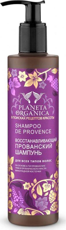 Planeta Organica Шампунь Прованский восстанавливающий для всех типов волос, 280 мл071-1-04586 прованских трав содержат эфирные масла, органические кислоты, ферменты, витамины и минеральные вещества, которые восстанавливают и укрепляют структуру поврежденных волос. Вмаслевиноградной косточки содержатся такие полезные вещества, как витамины А, В, С, Е и РР, протеин, натуральный хлорофилл, а также жирные кислоты, - всё это способствует восстановлению разрушенной структуры волос, насыщению их важными макро- и микроэлементами, а также приданию волосам блеска и шелковистости. Мятаобогащена витаминами С и Р, каротином и минеральными солями, благодаря чему она препятствует выпадению волос и ускоряет их рост.