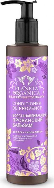 Planeta Organica Бальзам Прованский восстанавливающий для всех типов волос, 280 мл071-1-04656 прованских трав содержат эфирные масла, органические кислоты, ферменты, витамины и минеральные вещества, которые восстанавливают и укрепляют структуру поврежденных волос. Органическое масло оливы содержит целый спектр витаминов: A, B, C, D, E, F, K, различные минералы, аминокислоты, белки и антисептики. Такой ценный набор активизирует работы сальных желез, снабжая волосы всеми необходимыми веществами. Экстракт майорана содержит витамин С, каротин, пектин, дубильные вещества и микроэлементы, благодаря чему он препятствует выпадению волос и ускоряет их рост.