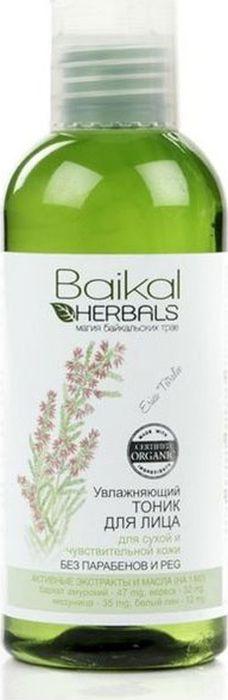 Baikal Herbals Магия байкальских трав Увлажняющий тоник для лица для сухой и чувствительной кожи, 170 мл071-3-0643Увлажняющий тоник для лица, созданный на основе экстрактов растений Байкала, нежно очищает кожу, смягчает её и дарит ощущение комфорта и увлажненности на целый день. Бархат амурский насыщает клетки необходимой влагой, делает кожу упругой и бархатистой. Медуница бережно очищает, вереск и белый лён устраняют сухость и шелушение. Благодаря натуральным активным компонентам, тоник восстанавливает природный баланс кожи, значительно улучшает её цвет и рельеф. Не содержит парабенов и PEG.