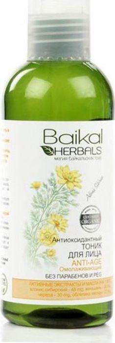 Baikal Herbals Магия байкальских трав Антиоксидантный тоник для лица омолаживающий, 170 мл071-3-0636Антиоксидантный тоник для лица, созданный на основе экстрактов растений Байкала, глубоко очищает кожу, дарит ей ощущение чистоты и упругость. Женьшень оказывает тонизирующее действие, способствуют интенсивному обновлению клеток кожи. Череда успокаивает, а адонис сибирский способствует выведению токсинов. Облепиха лесная – природный антиоксидант, препятствуют преждевременному увяданию кожи. Благодаря натуральным активным компонентам, тоник подтягивает и выравнивает кожу, предотвращает образование морщин. . Не содержит парабенов и PEG.