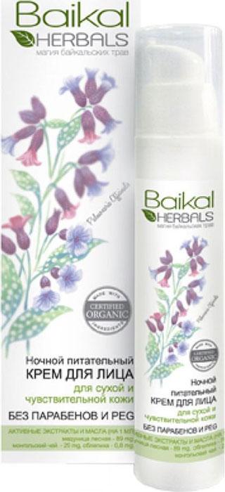 Baikal Herbals Магия байкальских трав Ночной питательный крем для лица для сухой и чувствительной кожи, 50 мл071-3-0704Созданный на основе экстрактов растений Байкала, этот густой крем избавляет от ощущения стянутости, интенсивно питает и увлажняет кожу, помогая ей восстановиться в ночное время.Медуница лесная насыщает кожу влагой, устраняет сухость и шелушение.Облепиха обогащает витаминами и питательными веществами, способствует обновлению клеток.Монгольский чай смягчает и успокаивает кожу, придавая ей гладкость и эластичность.Благодаря натуральным активным компонентам, крем снимает следы усталости, дарит ощущение комфорта и увлажненности, значительно улучшает цвет кожи. Не содержит парабенов и PEG.
