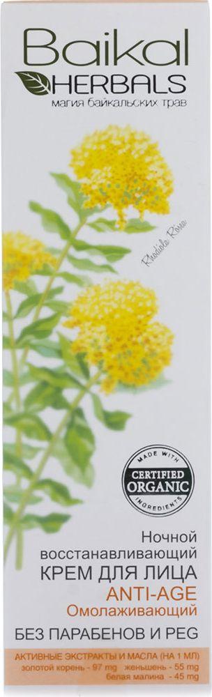 Baikal Herbals Магия байкальских трав Ночной восстанавливающий крем для лица омолаживающий, 50 мл071-3-0711Ночной восстанавливающий крем для лица создан на основе экстрактов растений Байкала специально для интенсивного ухода за зрелой кожей.Золотой корень – обладает антиоксидантным и тонизирующим действием.Женьшень активизирует регенерацию клеток, препятствует возникновению и способствует уменьшению морщин.Белая малина насыщает кожу влагой, питательными веществами и витаминами, восстанавливая упругость и эластичность.Благодаря натуральным активным компонентам крема, морщины уменьшаются, кожа разглаживается, приобретает тонус, улучшается цвет лица. Не содержит парабенов и PEG.