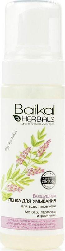 Baikal Herbals Магия байкальских трав Воздушная пенка для умывания для всех типов кожи, 150 мл071-3-0841Воздушная пенка для умывания, созданная на основе экстрактов растений Байкала, мягко и эффективно очищает кожу, придаёт ей сияющий и свежий вид. Солодка уральская тонизирует и разглаживает кожу. Шалфей и вербена снимают воспаления и покраснения, нормализуют кожное дыхание. Капорский чай смягчает кожу, препятствует появлению чувства стянутости. Благодаря натуральным активным компонентам, пенка усиливает защитные функции кожи, препятствует обезвоживанию, дарит ощущение идеальной чистоты и комфорта. Не содержит парабенов и PEG.
