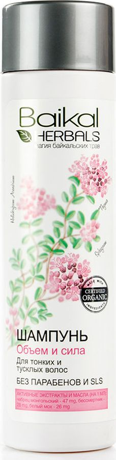 Baikal Herbals Магия байкальских трав Шампунь объем и сила для тонких и тусклых волос, 280 мл071-3-9350Шампунь создан на основе экстрактов растений Байкала специально для возвращения волосам жизненной силы и здорового блеска. Чабрец монгольский заметно улучшает структуру волос, возвращая им природную яркость цвета. Бессмертник обогащает корни витаминами С и К, интенсивно ухаживает, защищая волосы от повреждений. Белый мох делает волосы прочными и эластичными, насыщая их необходимыми микроэлементами. Шампунь великолепно очищает, интенсивно питает и укрепляет волосы, значительно увеличивает их толщину и объём. Дарит волосам силу, природную красоту и здоровый блеск. Не содержит парабенов и SLS.