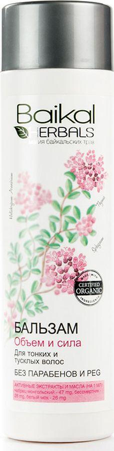 Baikal Herbals Магия байкальских трав Бальзам Объем и сила для тонких и тусклых волос, 280 мл бальзам для волос укрепляющий baikal herbals 280 мл
