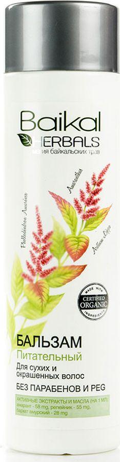 Baikal Herbals Магия байкальских трав Бальзам питательный для сухих и окрашенных волос, 280 мл071-3-9411Бальзам создан на основе экстрактов растений Байкала специально для восстановления сухих и окрашенных волос.Репейник интенсивно питает, устраняя ломкость и улучшая структуру окрашенных волос, облегчает их расчёсывание и укладку.Амарант бережно ухаживает, предохраняя кожу головы от пересыхания.Бархат амурский делает волосы гладкими и шелковистыми, усиливая действие красящих пигментов.Бальзам бережно ухаживает за волосами, предотвращая ломкость и спутывание, разглаживает их по всей длине, облегчат расчёсывание и укладку. Не содержит парабенов и PEG.